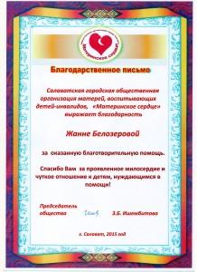 Награды Жанны Белозеровой, сайт ведуньи, ведунья отзывы
