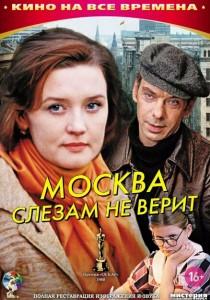 Moskva-slesam-ne-verit