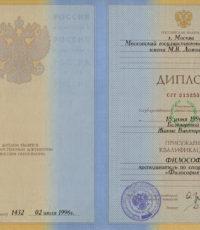 Диплом_Белозерова
