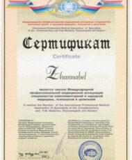 ЖБ Сертификат